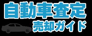 自動車の査定・売却ガイド【車を高く買取り・下取りしてもらうポイント】